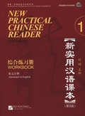 New Practical Chinese Reader (2nd Edition): New Practical Chinese Reader 1, Workbook, m. Audio-CD; Pt.1