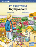 Im Supermarkt, Deutsch-Russisch